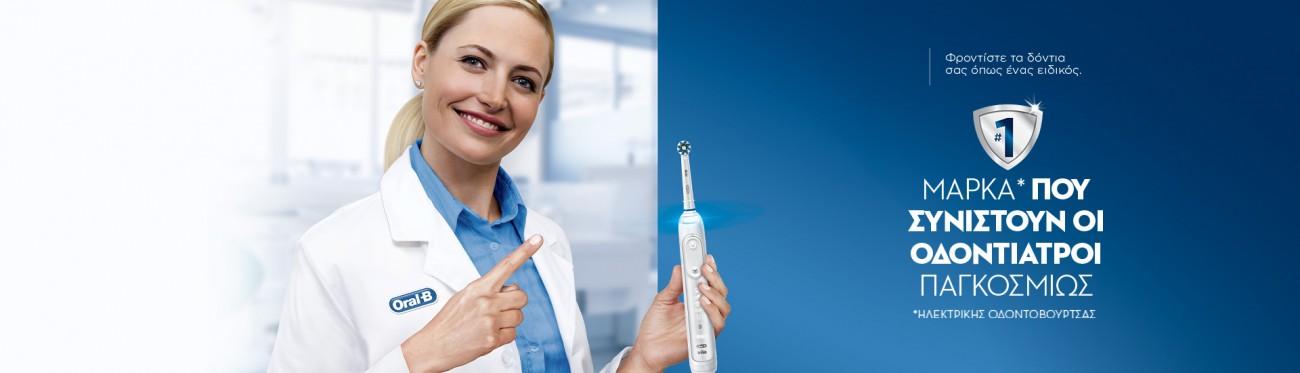 Oral-B - Ηλεκτρικές Οδοντόβουρτσες