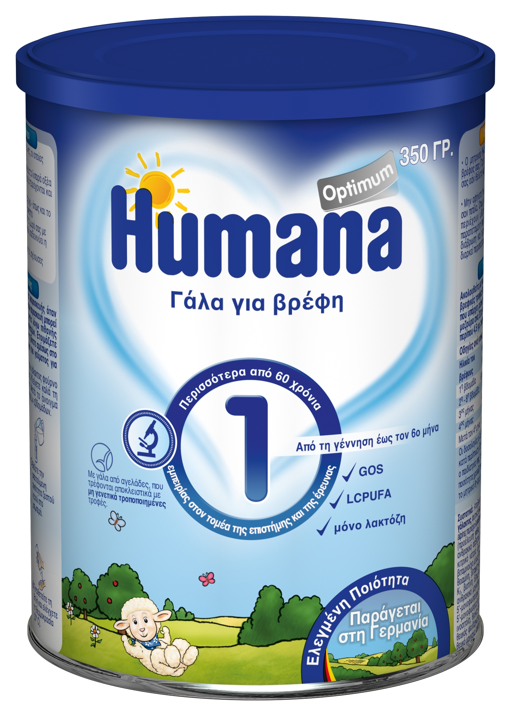 0a5a9c7fdf9 Humana Optimum 1 Βρεφικό Γάλα, απο τη Γέννηση εως τον 6ο μήνα, 350gr ...