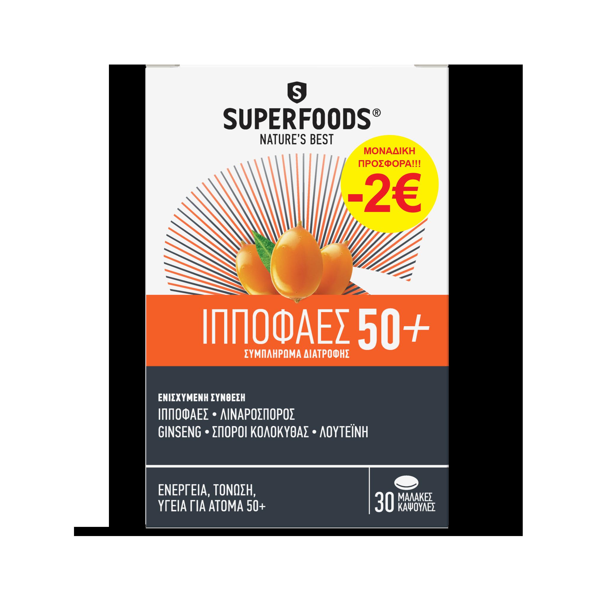a476ee3f717 Superfoods Promo Ιπποφαές (50+) 30caps -2 Ευρώ