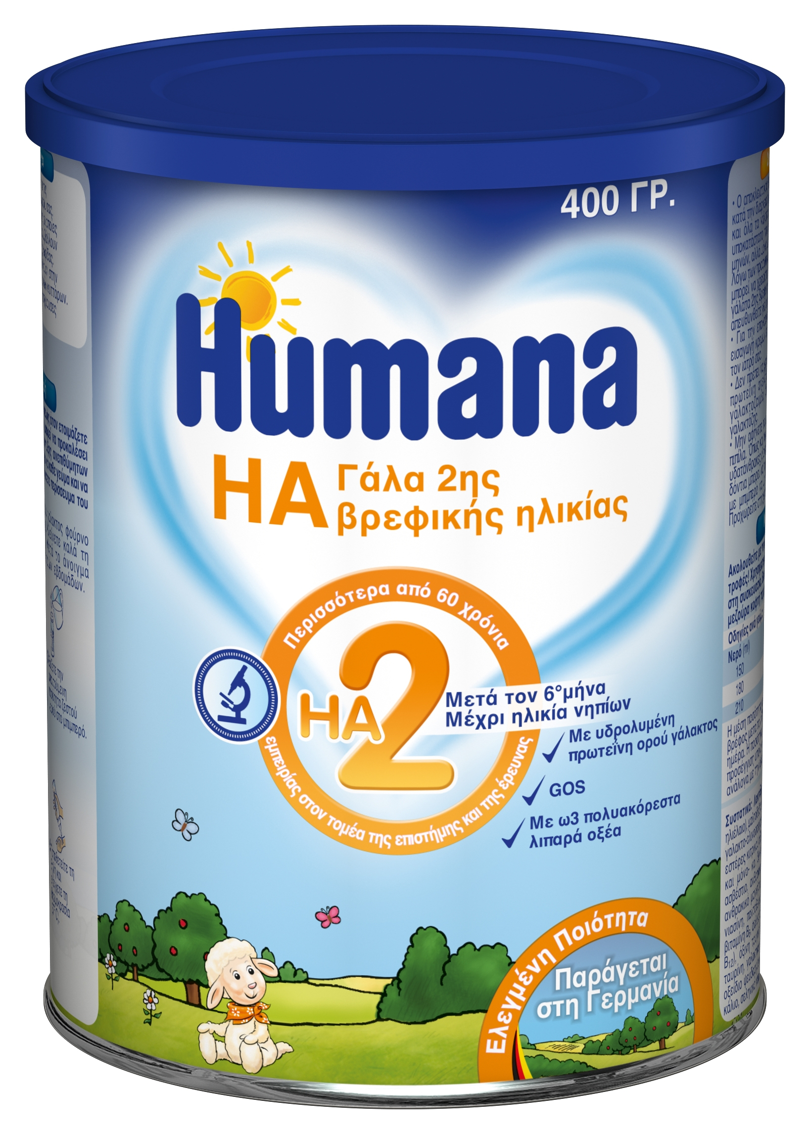 9dcd1eb8991 Humana HA 2, Υποαλλεργικό Γάλα 2ης Βρεφικής Ηλικίας, 400 gr | Wecare ...