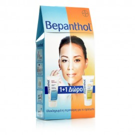 Bepanthol Κρέμα Προσώπου 75ml + ΔΩΡΟ Αντηλιακή Κρέμα Προσώπου Spf 30 75ml