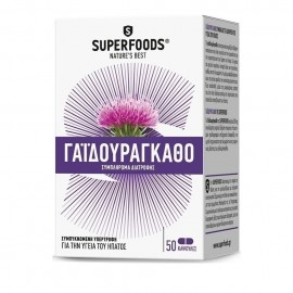 Superfoods Γαϊδουράγκαθο, Αποτοξίνωση 50caps
