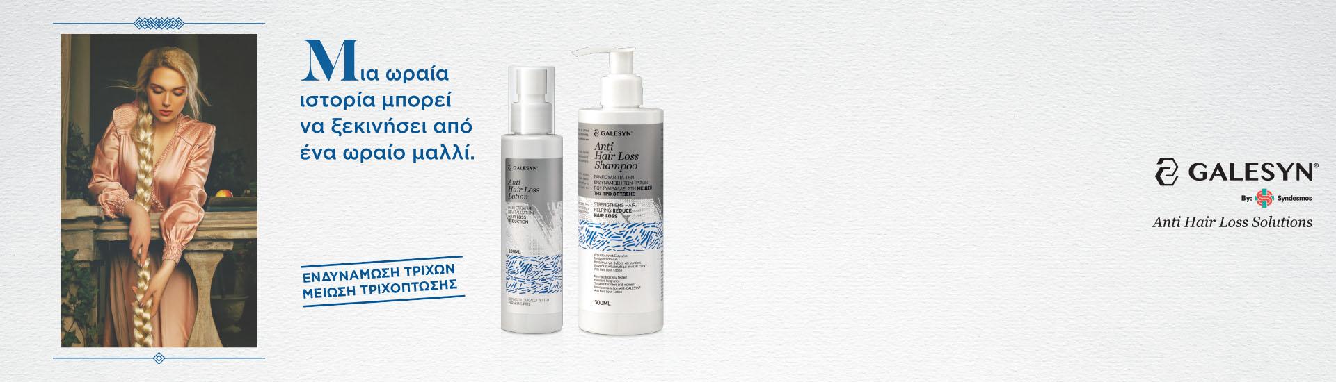 GALESYN ANTI-HAIR LOSS SOLUTIONS